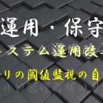 システム運用改善_memory