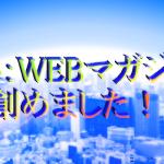 Re:WEBマガジン創刊
