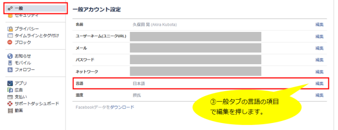 facebookに関西弁を設定する方法2