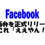 facebookが関西弁をリリース