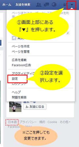 facebookに関西弁を設定する方法1
