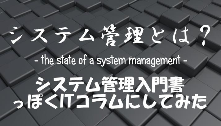 システム管理入門