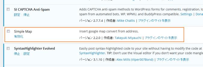 Simple Mapプラグインインストール画面