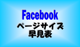 facebookページサイズ早見表