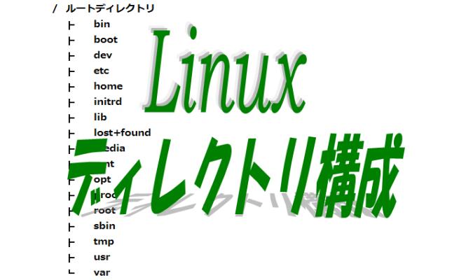 linuxディレクトリ構成