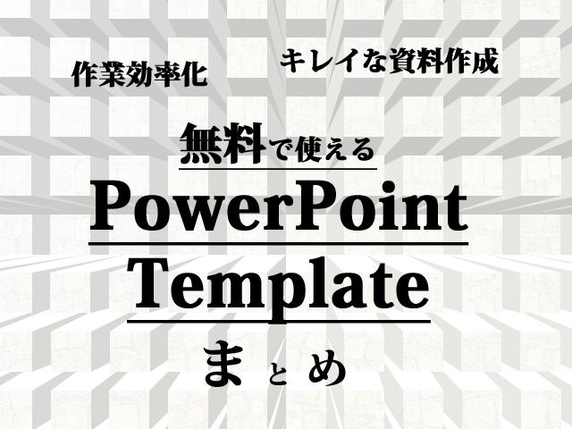プレゼン資料作成に便利 無料で使えるパワーポイントテンプレート re