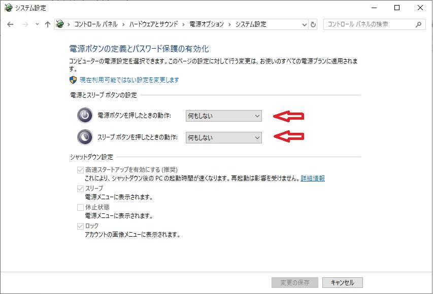 pc_電源オプション2